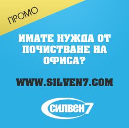 Почистване на офиси в София от Силвен 7